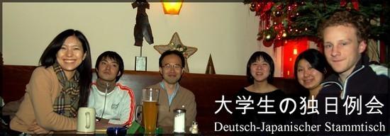 23.07. Deutsch-Jap.Studenten-Stammtisch