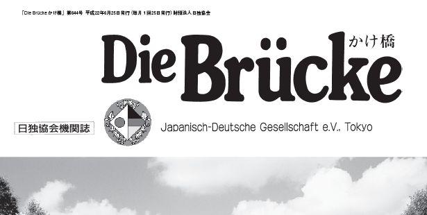 Die Brücke: Mitgliederzeitschrift der JDG Tokyo