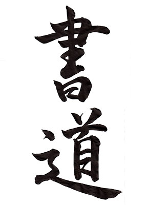 Japanischer Kalligraphie-Workshop